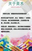 清晰文艺风格美术绘画培训招生/假期培训/暑假招生/寒假招生./