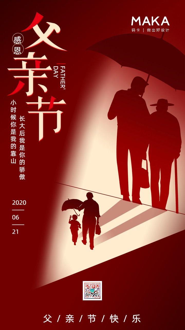 红色创意父亲节节日宣传手机海报