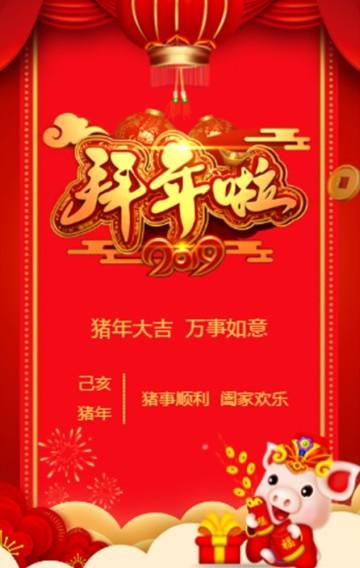 2019年福猪年大红喜庆中国风拜年贺卡通用模板