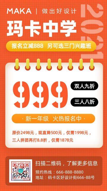 橙色简约中小学裂变引流拉新宣传海报