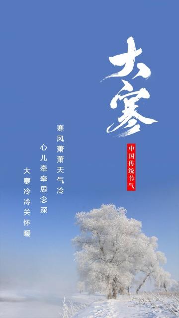 大寒节气日签节气问候祝福海报