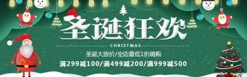 圣诞节宣传电商banner
