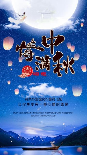 中秋节促销中秋佳节祝福
