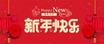 2020鼠年元旦新年除夕春节快乐祝福贺卡企业宣传文化微信公众号首图