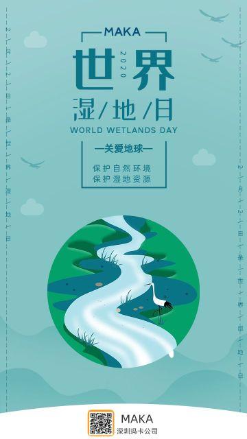 绿色清新手绘世界湿地日手机宣传海报