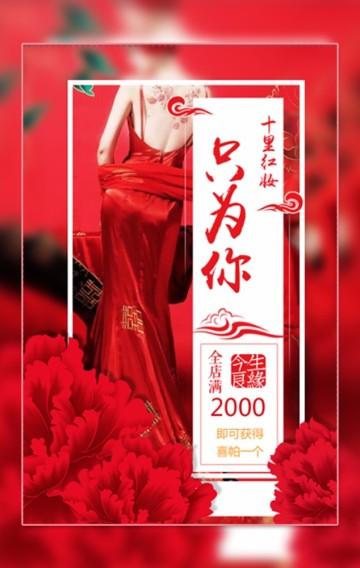 旗袍婚纱唐装婚庆促销中国风喜庆结婚促销产品展示