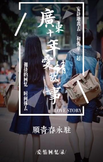【广东十年爱情故事情侣相册】