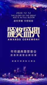 蓝色商务颁奖典礼企业年终会议邀请函