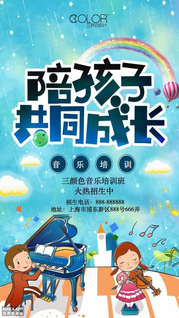 音乐招生培训宣传通用海报(三颜色设计)