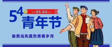 手绘风54青年节公众号首图