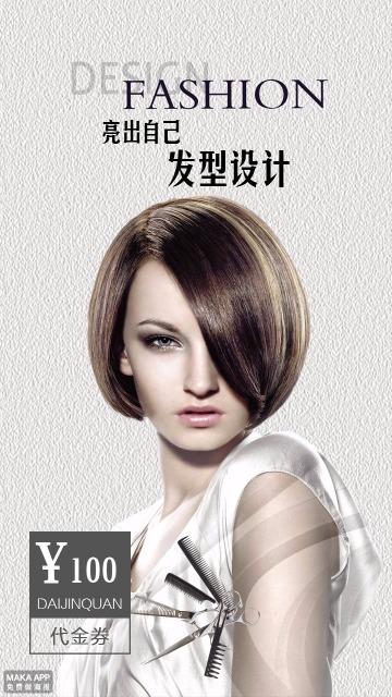 美容美发海报