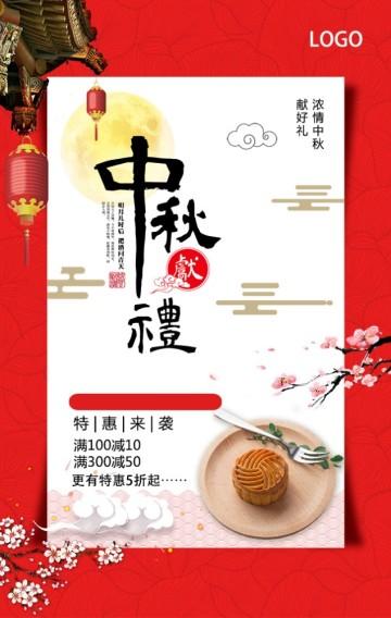红色中国风中秋节月饼促销宣传通用H5