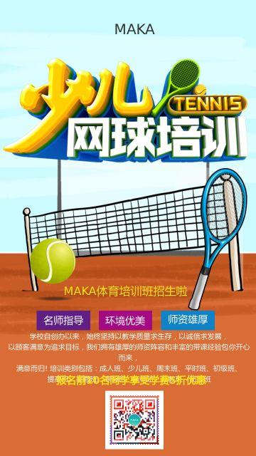 橘色卡通手绘风少儿网球培训体育兴趣班招生宣传教育培训海报