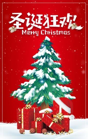 圣诞狂欢购物促销优惠活动