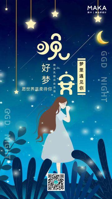 蓝色梦幻晚安日签祝福手机海报模板