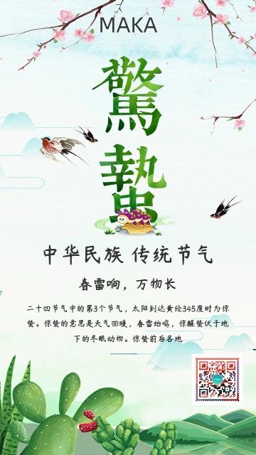 小清新 二十四节气惊蛰传统节气海报
