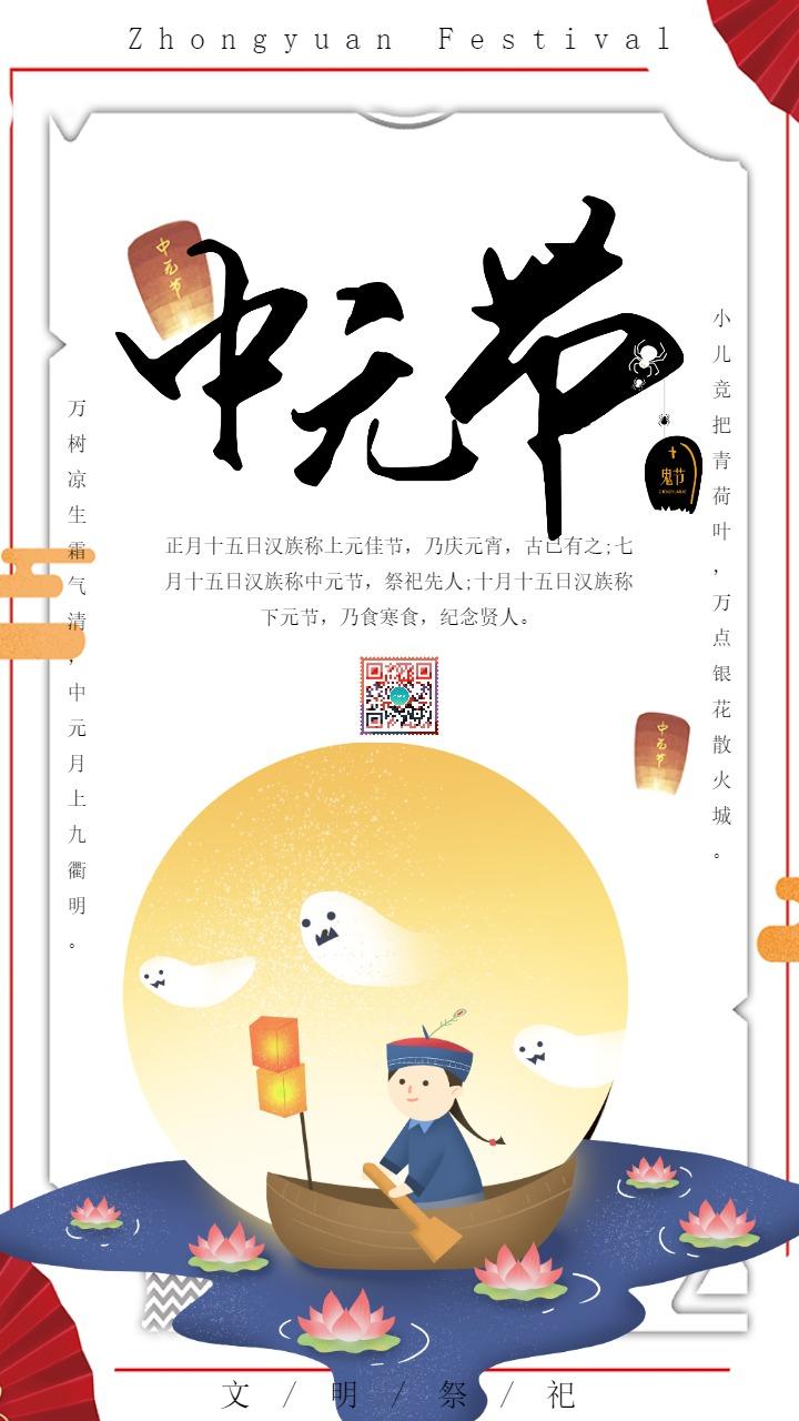 白色清新文艺中国传统节日之中元节知识普及宣传海报