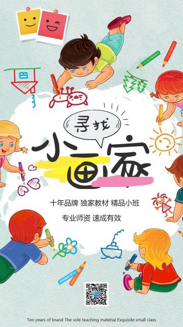 白色清新文艺招生手机海报