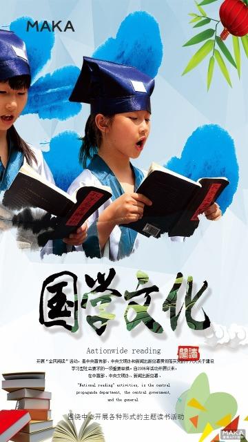 简约大气中国风国学经典文化海报设计