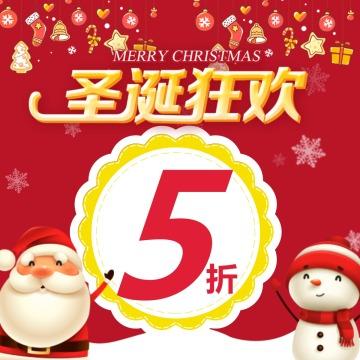 圣诞促销卡通红色微信公众号次图