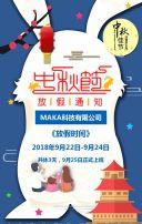 中秋节 中秋节放假 放假通知 中秋节祝福语