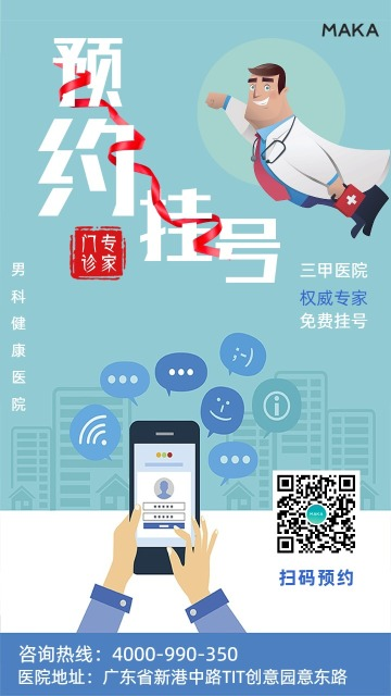蓝色男科健康医院专家门诊预约挂号宣传手机海报模版