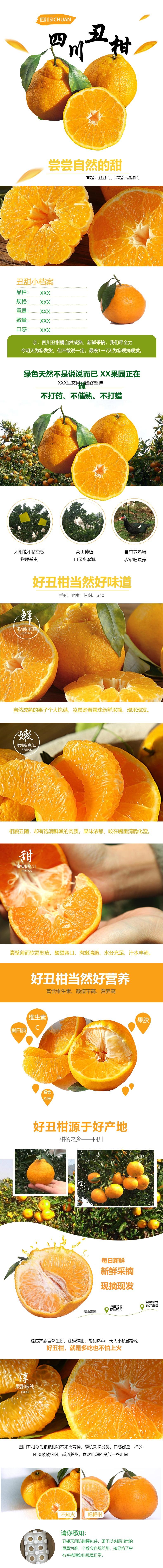 清新简约百货零售生鲜水果丑柑柑橘促销电商详情页