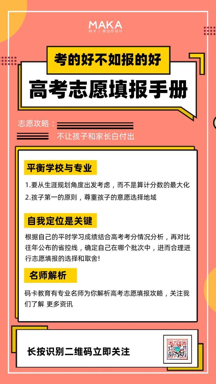 粉色简约大气风教育行业高考志愿填报指南宣传推广海报