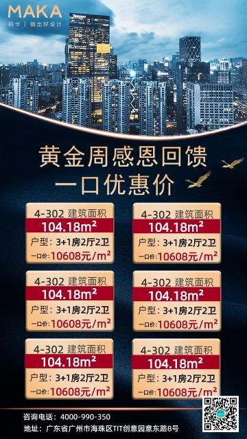 简约大气房地产单价户型价格表模版手机海报