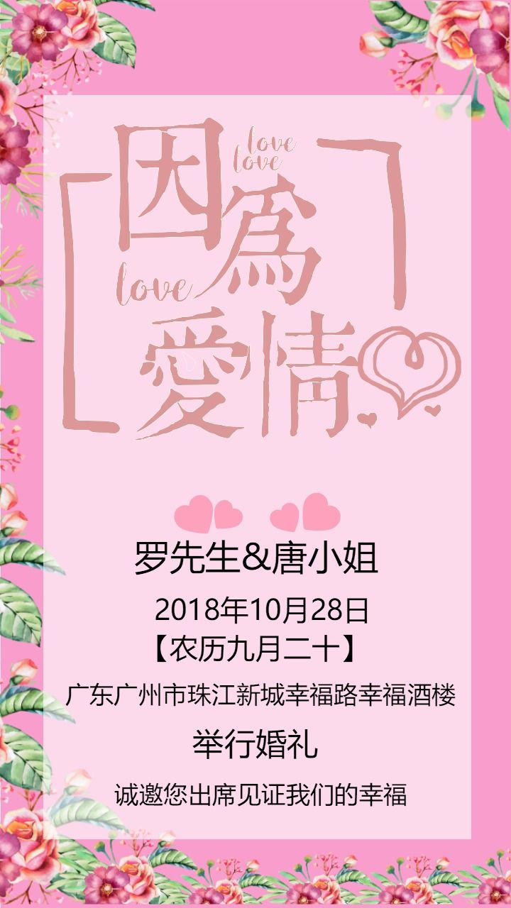 粉色浪漫甜美婚礼海报/婚礼喜帖/婚礼邀请函/花朵喜宴请柬