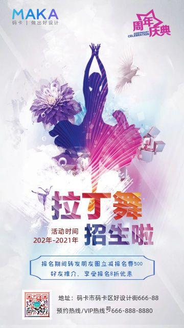 紫色简约扁平舞蹈招生宣传海报