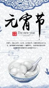 元宵佳节喜团圆蓝印青花促销海报贺卡