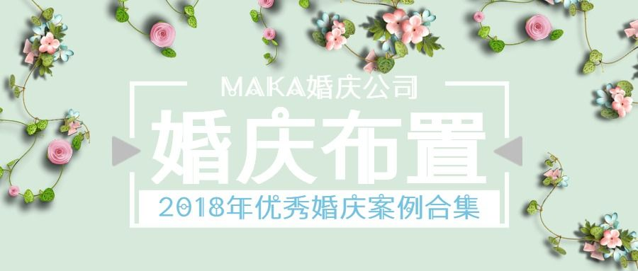 绿色清新婚庆布置婚庆公司宣传推广公众号首图