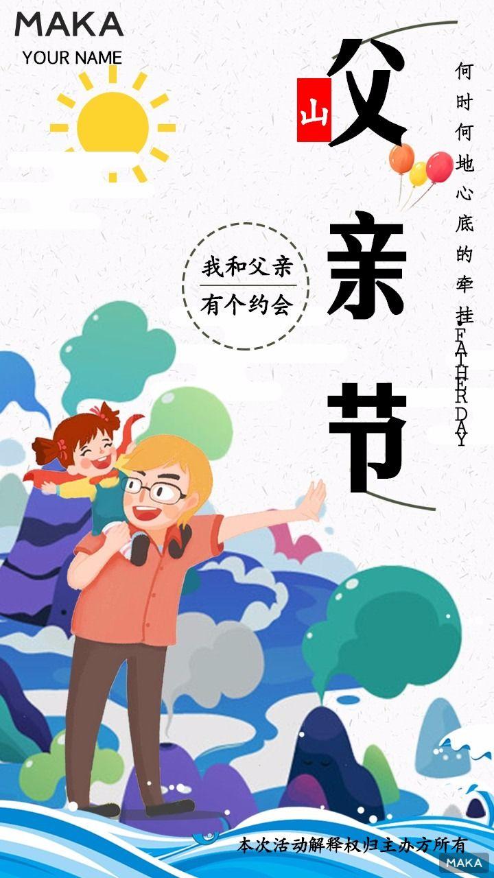 父亲节宣传活动海报
