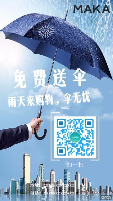 商城促销送伞宣传海报