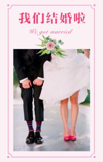 粉色甜蜜婚礼请柬