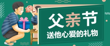 父亲节节日祝福贺卡卡通手绘风微信公众号封面