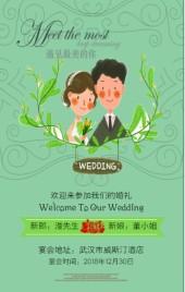 绿色清新文艺森系彩绘婚礼邀请函H5