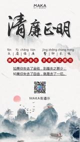 中国风清廉证明手机宣传海报