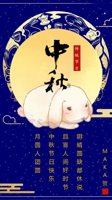 中秋节 节日贺卡 传统节日祝福