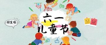 卡通手绘风六一儿童节招生公众号头条