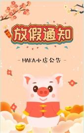 猪年春节店铺放假通知活动促销宣传
