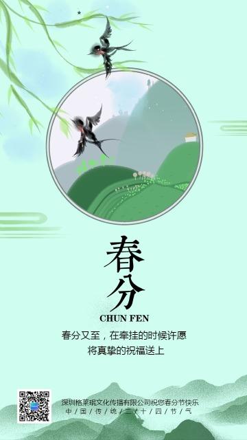 绿色小清新简约春分节气日签海报