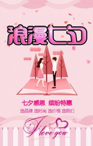 唯美浪漫七夕节商家促销活动宣传H5