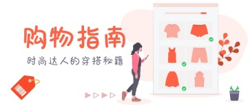 【人物大图】微信公众号封面头图卡通扁平化橙色购物推荐促销活动宣传推广通用