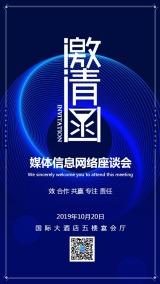 蓝色商务简约会议活动通用邀请函海报