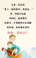 618父亲节个人祝福贺卡
