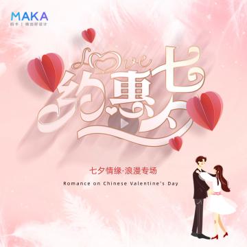 粉色简约唯美七夕节商家促销宣传视频