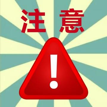 【通知次图】微信公众号封面小图卡通扁平注意通用-浅浅