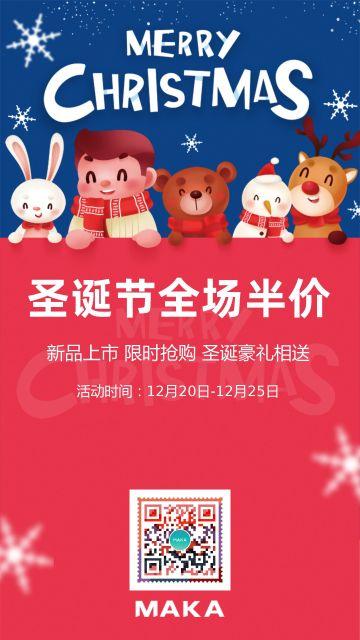 插画风撞色圣诞节宣传海报